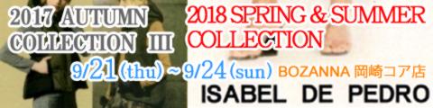 ぼざんな岡崎~2018 SPRING SUMMER & 2017 AUTUMN COLLECTION